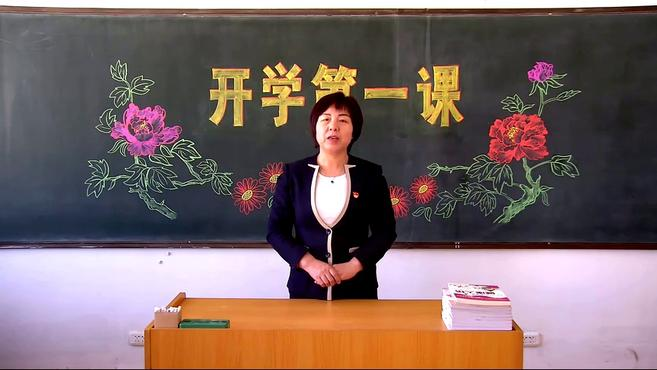 五台县东冶实验小学2020年春季开学第一课