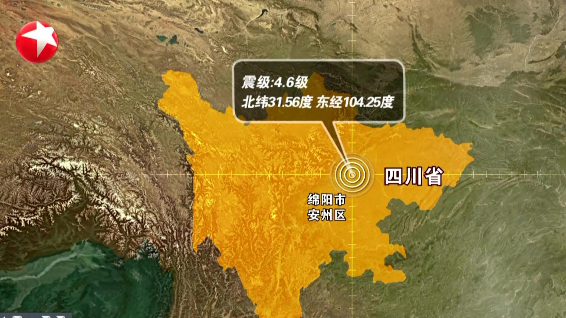 四川:绵阳市安州区发生4.6级地震