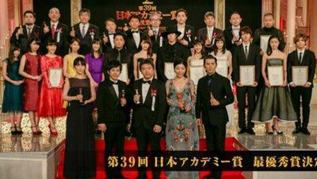 第39回日本电影学院赏授赏式 完全版