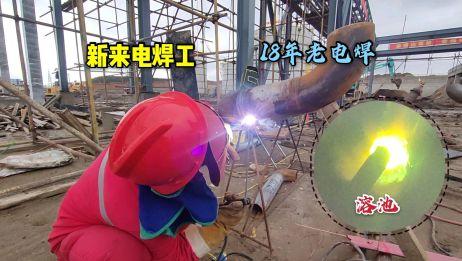 工地新来电焊工,新手净干大项目,老板一天给500工资值么?