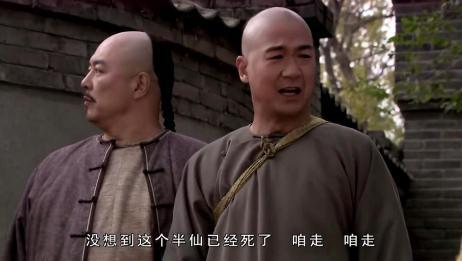 铁齿铜牙纪晓岚:和珅扮成算命先生给乾隆算卦,算完把乾隆气坏了