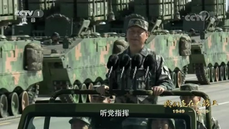 [我们走在大路上]习近平:听党指挥、能打胜仗、作风优良!