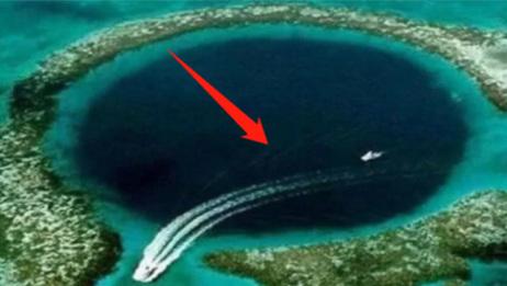 """全球最可怕的""""无底洞"""",每天吞3000吨海水,科学家:连接地心"""