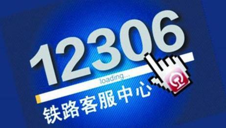 网曝12306将410万联系人数据低价卖!中国铁路辟谣称信息不实
