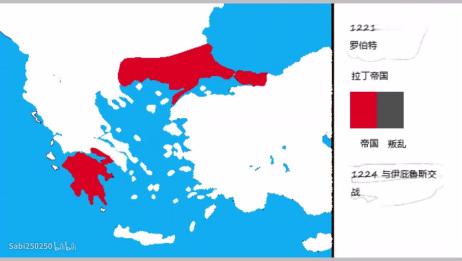 「历史地图」拉丁帝国疆域变化