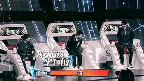 终极高手:张继科魏大勋爆笑抢C位,战队队员互放狠话超搞笑!