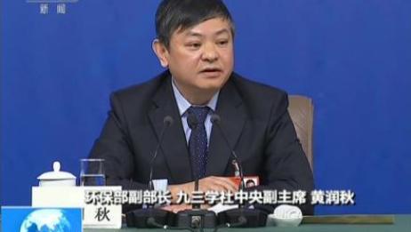 聚焦两会:环保部副部长黄润秋——如何保障蓝天的持续性?