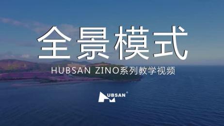 """""""辛诺""""ZINO系列教学视频全景拍摄"""