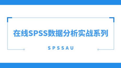 【在线spss】数据分析实战教学之多分类logit回归(纯教学版)SPSSAU实现