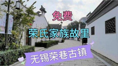 大名鼎鼎的荣氏家族故里,无锡荣巷古镇好美,免费游玩