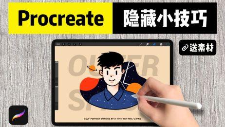 【Procreate教程】全程干货!新手入门小技巧 / 送素材 / iPad绘画