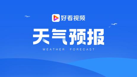 长沙天气预报2019330