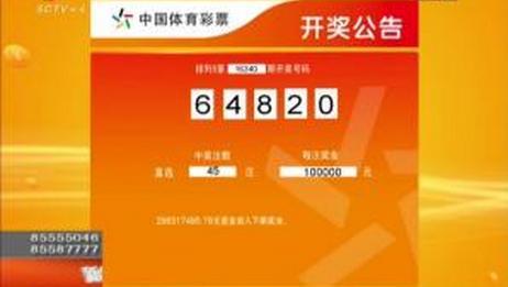 12月12日中国体育彩票开奖公告