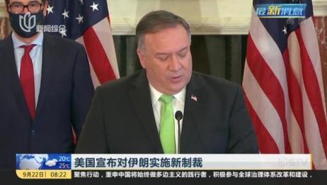 美国宣布对伊朗实施新制裁
