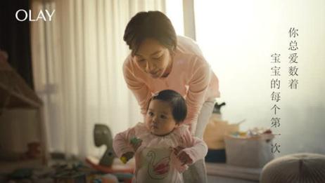OLAY母亲节年度大片:《妈妈的第一次,因无惧而美丽》
