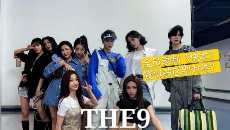 THE9全员录《快本》,疑被区别对待,刘雨昕虞书欣赵小棠镜头最多