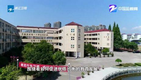 (牢记总书记的嘱托)浙江