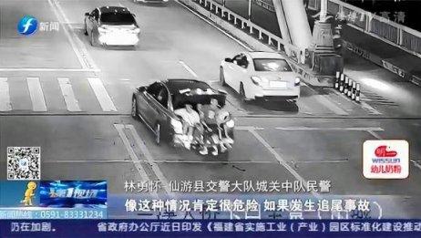 仙游:半夜三更,汽车后备箱咋坐了4个小伙子?司机:他们喝醉了
