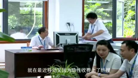 中国移动怎么了?花式割韭菜被人民日报点名批评,网友:走远了!