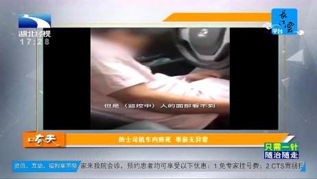 让人心痛一幕:的士司机车内猝死,事前无异常
