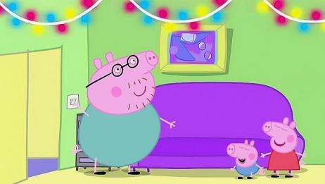 小猪佩奇:今天是猪妈妈的生日,猜猜大家都为猪妈妈做了什么