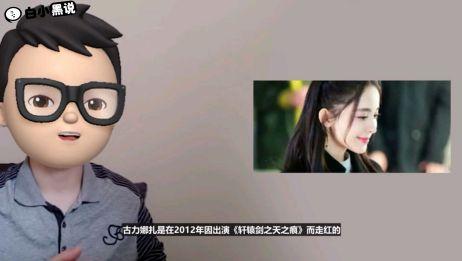 《大唐明月》官宣,彭小苒错失女主角?古力娜扎能胜任这个角色吗