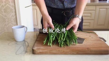 「铁板烧烤」巧用平底锅同样能做出火气十足香味扑鼻的烧烤!
