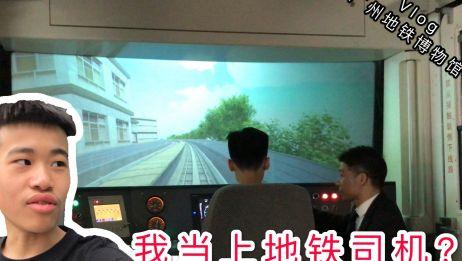 我当上地铁司机?还差点超速撞车?!广州地铁博物馆模拟驾驶室体验【吕晓航VLOG】