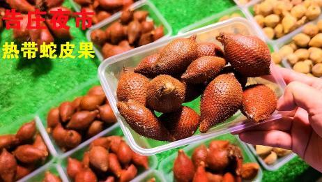云南西双版纳,路边这种水果吃着有朗姆酒的味道,当地人叫蛇皮果