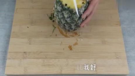 水果妙招:街边10元3个的菠萝,1分钟华丽蜕变!