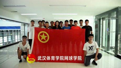 武汉体育学院青年学生预祝团十八大胜利召开