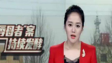 山东聊城:刺死辱母者案件持续发酵