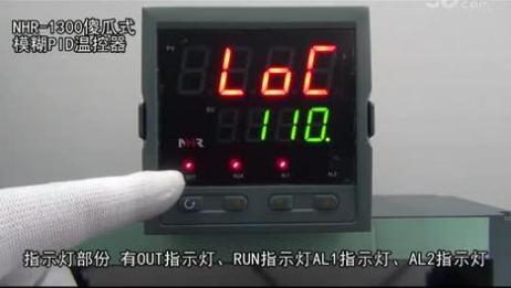 虹润温控器、PID调节器、温度控制器、温控仪表操作说明