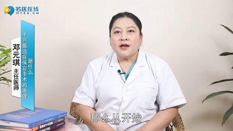 子宫腺肌症保宫手术的原理是什么