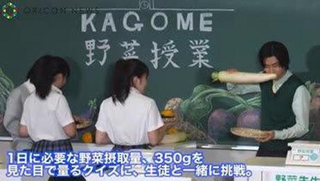 野菜生活cm野菜授业