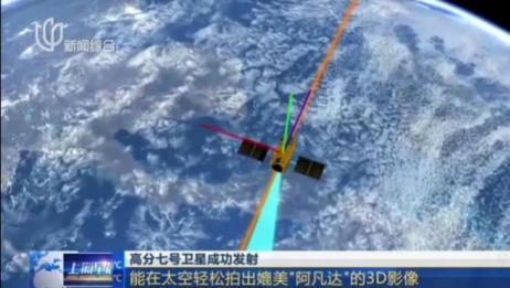 """高分七号卫星成功发射:能在太空轻松拍出媲美""""阿凡达""""的3D影像"""