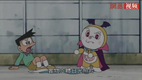 哆啦美变成吸血鬼,要吸哆啦A梦的血,哆啦美只怕太阳!