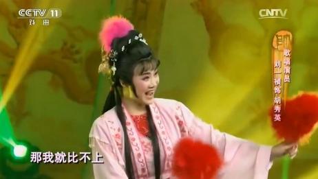 经典片段之湖南花鼓戏《刘海砍樵》年轻人也特别爱听的一段戏曲
