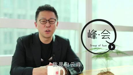 首位00后CEO李昕泽对话白云峰(视频完整版)