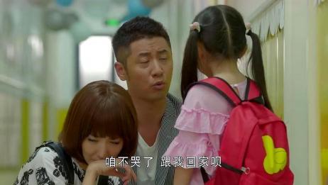 小爸妈:妈妈接女儿放学,竟看见这一幕,心疼坏了