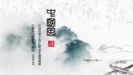 「精美PPT模板」66淡雅简洁中国风PPT