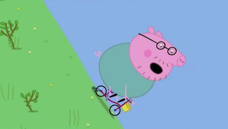 骑车下坡的猪爸爸发现自己停不下来了,猪爸爸吃惊地张大了嘴巴