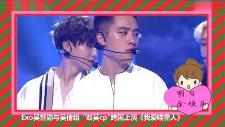 《我爱喵星人》EXO吴世勋 、吴倩跨国之恋 片中是这样的