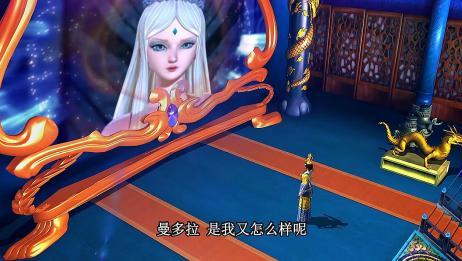 精灵梦叶罗丽:冰公主意外收获女王的玉如意,被曼多拉训斥