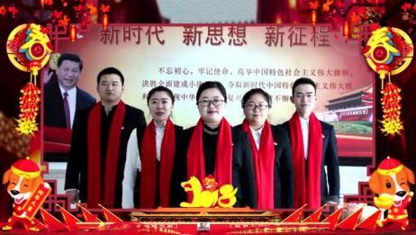共青团富锦市委员会给全国人民拜年!祝大家2018工作顺心!