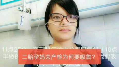 二胎孕妈去医院产检为何要吸氧气?感叹当妈真不容易