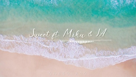 【初音ミク&IA】Sweet【うづき さら】