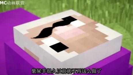 MC动画紫屎羊回忆自己的出生PurpleShep