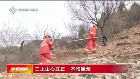 邯郸——《程计堂张翠兰:三十载守护一座山》系列报道