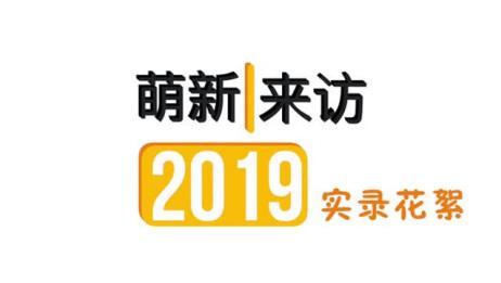 """2019年""""萌新来访""""——上海电力设计院有限公司"""